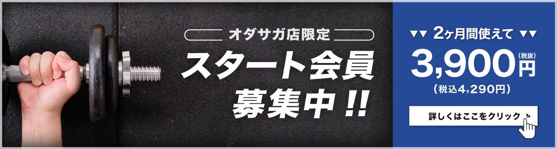 小田急相模原店限定会員